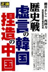 正論 臨時増刊 - 歴史戦 虚言の韓国、捏造の中国 (正論2019年3月増刊号)