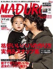 MADURO(マデュロ) (2019年3月号)