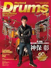 リズム&ドラム・マガジン 2019年3月号