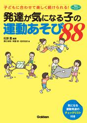 発達が気になる子の運動あそび88 子どもに合わせて楽しく続けられる!