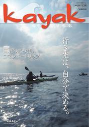 Kayak(カヤック) (Vol.63)