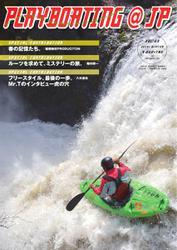 playboating@jp (プレイボーティング・アット・ジェイピー) (Vol.63)
