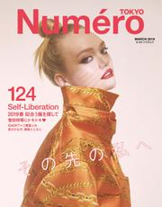 Numero TOKYO(ヌメロ・トウキョウ) (2019年3月号)