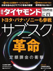 週刊ダイヤモンド (2019年2/2号)