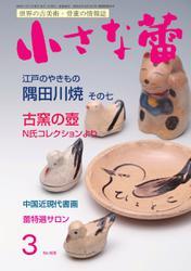 小さな蕾 (No.608)