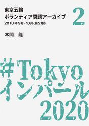 東京五輪ボランティア問題アーカイブ 2018年9月・10月〈第2巻〉