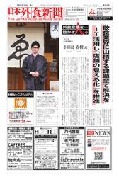 日本外食新聞 (2019/1/25号)