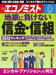 エコノミスト (2019年02月05日号)