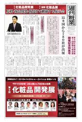 週刊粧業 (第3145号)