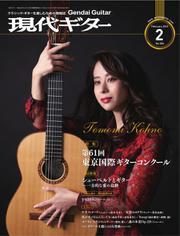 現代ギター (2019年2月号)