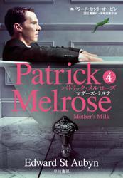 パトリック・メルローズ4 マザーズ・ミルク
