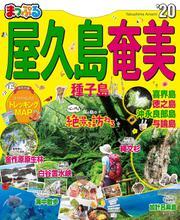 まっぷる 屋久島・奄美 種子島'20