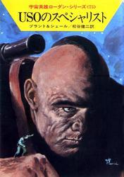 宇宙英雄ローダン・シリーズ 電子書籍版150 USOのスペシャリスト