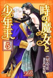 時の魔女と少年王[5]