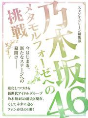 乃木坂46 ~メタモルフォーゼへの挑戦~