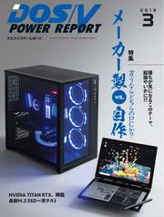 DOS/V POWER REPORT (ドスブイパワーレポート) (2019年3月号)