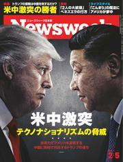 ニューズウィーク日本版 (2019年2/5号)