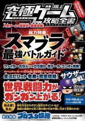 究極ゲーム攻略全書VOL.6【総力特集】