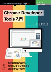 Chrome Developer Tools 入門
