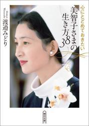 心にとどめておきたい 美智子さまの生き方38