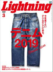 Lightning(ライトニング) (2019年3月号)