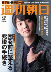 週刊朝日 (2/8号)