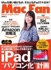 Mac Fan(マックファン) (2019年3月号)