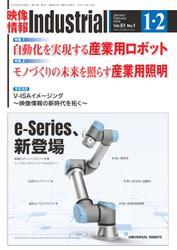 映像情報インダストリアル (通巻899号)