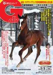 週刊Gallop(ギャロップ) (2月3日号)