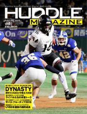 HUDDLE magazine(ハドルマガジン)  (2019年2月号)