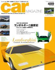 CAR MAGAZINE(カー・マガジン) (No.489)