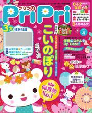 PriPri(プリプリ) (2019年4月号)