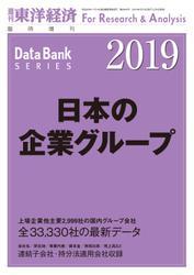 日本の企業グループ 2019年版