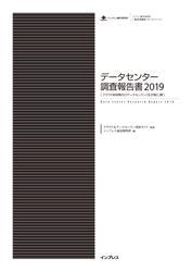 データセンター調査報告書2019