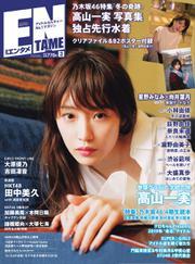 ENTAME (エンタメ) (2019年3月号)
