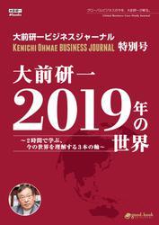 大前研一 2019年の世界~2時間で学ぶ、今の世界を理解する3本の軸~ 大前研一ビジネスジャーナル特別号