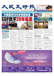 大紀元時報 中国語版 (1/30号)