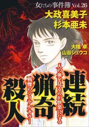 女たちの事件簿Vol.26~連続猟奇殺人~