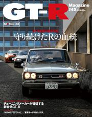 GT-R Magazine(GTRマガジン) (2019年3月号)