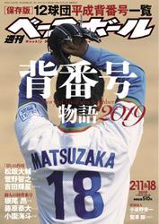 週刊ベースボール (2019年2/11&18号)