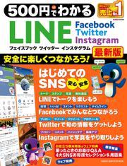 500円でわかる LINE フェイスブック ツイッター インスタグラム最新版