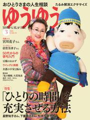 ゆうゆう (2019年3月号)