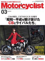 モーターサイクリスト (2019年3月号)