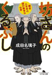 坊さんのくるぶし 鎌倉三光寺の諸行無常な日常