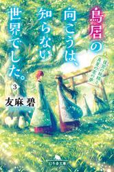 鳥居の向こうは、知らない世界でした。3 ~後宮の妖精と真夏の恋の夢~