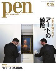 Pen(ペン) (2019年2/15号)