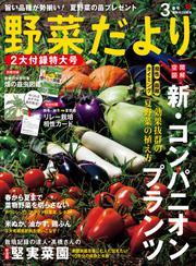 野菜だより (2019年3月号)