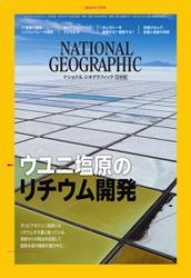 ナショナル ジオグラフィック日本版 (2019年2月号)