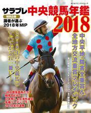 サラブレ 中央競馬年鑑2018