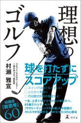 理想のゴルフ